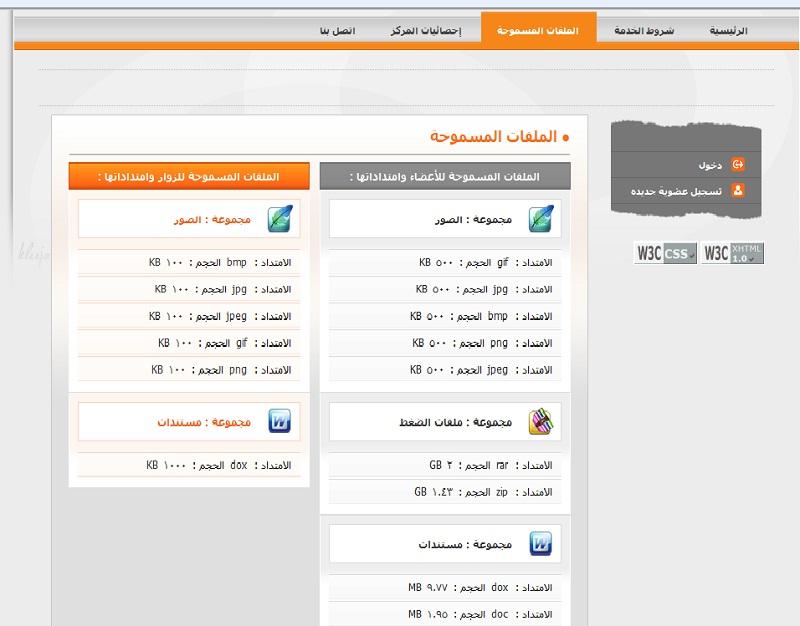 طريقة رفع الملفات على مركز التحميل الخاص بموقع شبكة دردشة شات العربية do.php?img=355