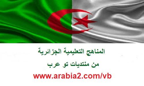 درس مذكرة حول القوة و الحركة المنحنية الفيزياء الاولى ثانوي جذع مشترك علوم المنهاج الجزائري do.php?img=39894