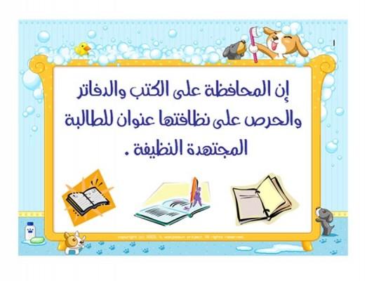 لوحات ارشادية للمدارس do.php?img=40049