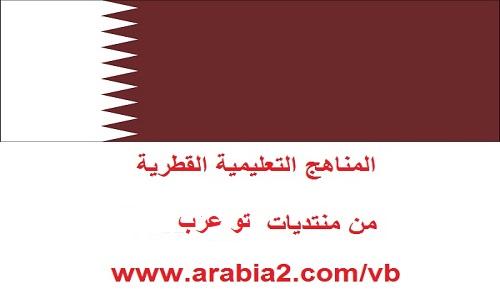 حلول مادة التربية الاسلامية الصف الثاني الابتدائي الفصل الثاني 2019 المنهاج القطري do.php?img=41672