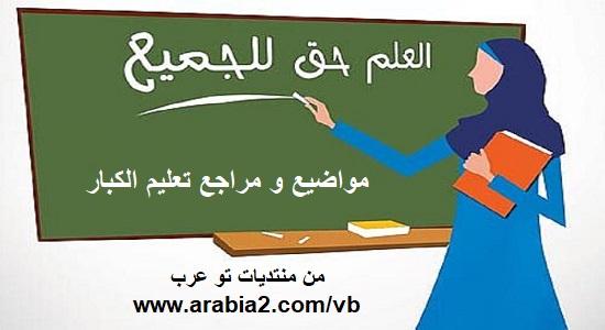 كتاب لغتي الصف الاول تعليم الكبار الفصل الاول 1440 هـ / 2019 م do.php?img=42812