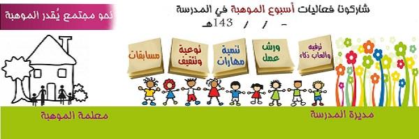 ما يهم مسؤولين الموهبة في المدارس لأسبوع الموهبة - موضوع شامل 1439 هـ / 2018 م do.php?img=43207