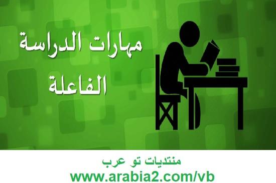 استراتجيات تدريس صعوبات التعلم do.php?img=45224