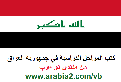 كتاب الاقتصاد السادس الادبي 2019 المنهاج العراقي do.php?img=45546