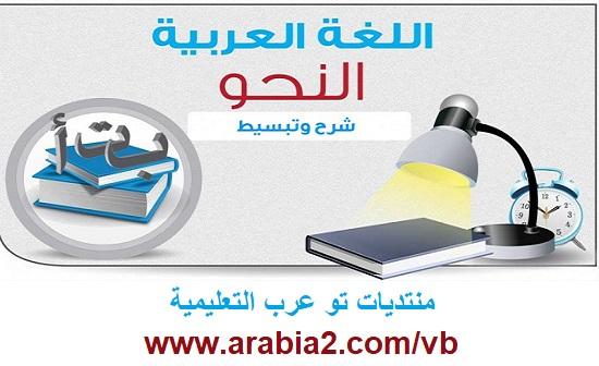 ملخص لأهم القواعد المختصرة في النحو العربي do.php?img=45638