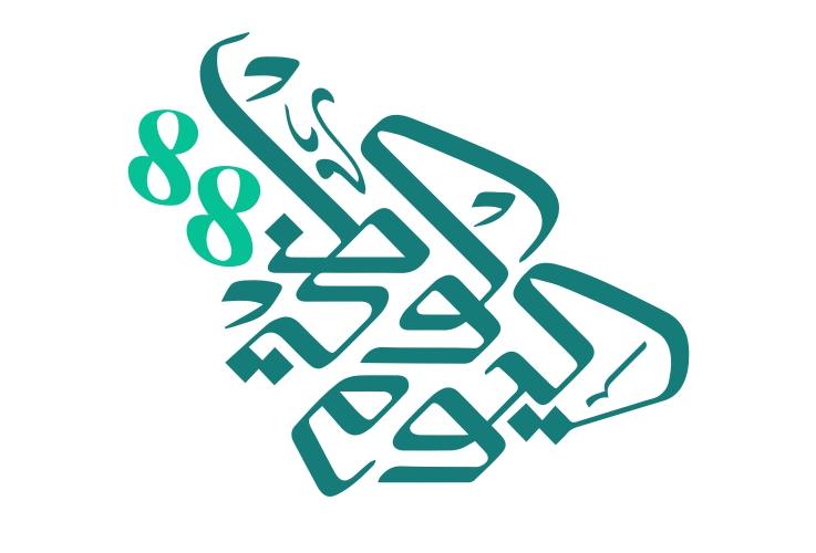 برنامج إذاعة عن اليوم الوطني 88 - 1440 هـ / 2019 م do.php?img=46086