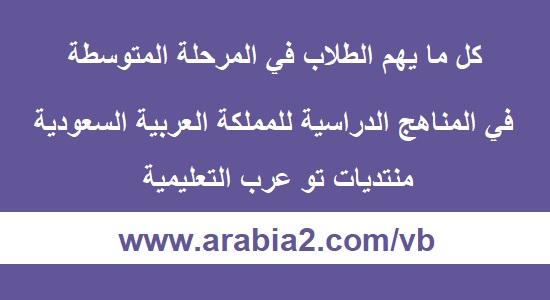 اسئلة و اجوبة الاولمبياد الوطني لمادة الرياضيات المرحلة المتوسطة 1440 هـ / 2019 م do.php?img=46171