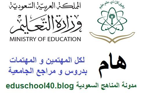 موقع يهتم بمراجع كافة الجامعات - تعرف اليه do.php?img=47214