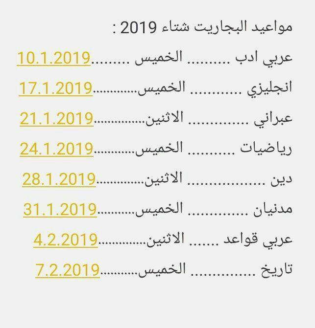 مواعيد البجاريت شتاء 2019 do.php?img=47269