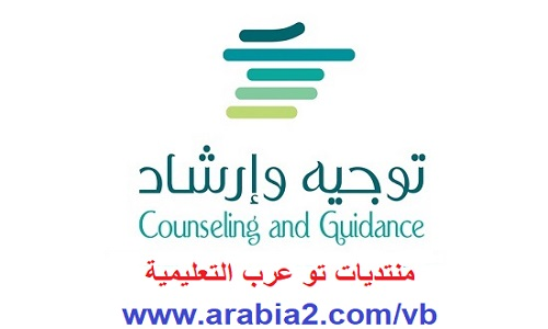 ملزمة كفايات الإرشاد الطلابي 1441 هـ / 2020 م do.php?img=48726