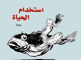 تحميل رواية استخدام الحياة للكاتب أحمد ناجي do.php?img=48814