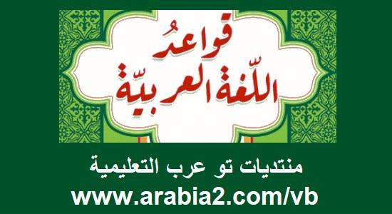 أكثر الأخطاء الإملائية شيوعا في اللغة العربية do.php?img=48821