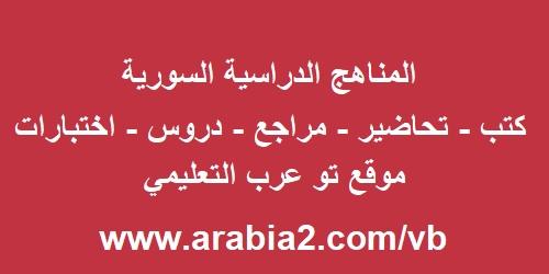 شرح و اعراب قصائد الصف السابع الفصل الثاني 2019 المنهاج السوري do.php?img=49118