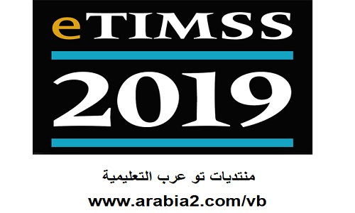 دليل اختبارات timss مادة الرياضيات الثاني المتوسط 2019 م do.php?img=49149