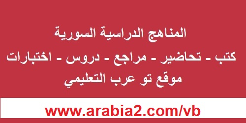 حل الوحدة الاخيرة اجتماعيات الصف الخامس الفصل الثاني 2019 المنهاج السوري do.php?img=49593