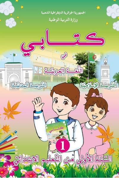 الكتاب المدرسي وأهميته التعليمية للمعلم والمتعلم..الجزء - 3 - do.php?img=49605