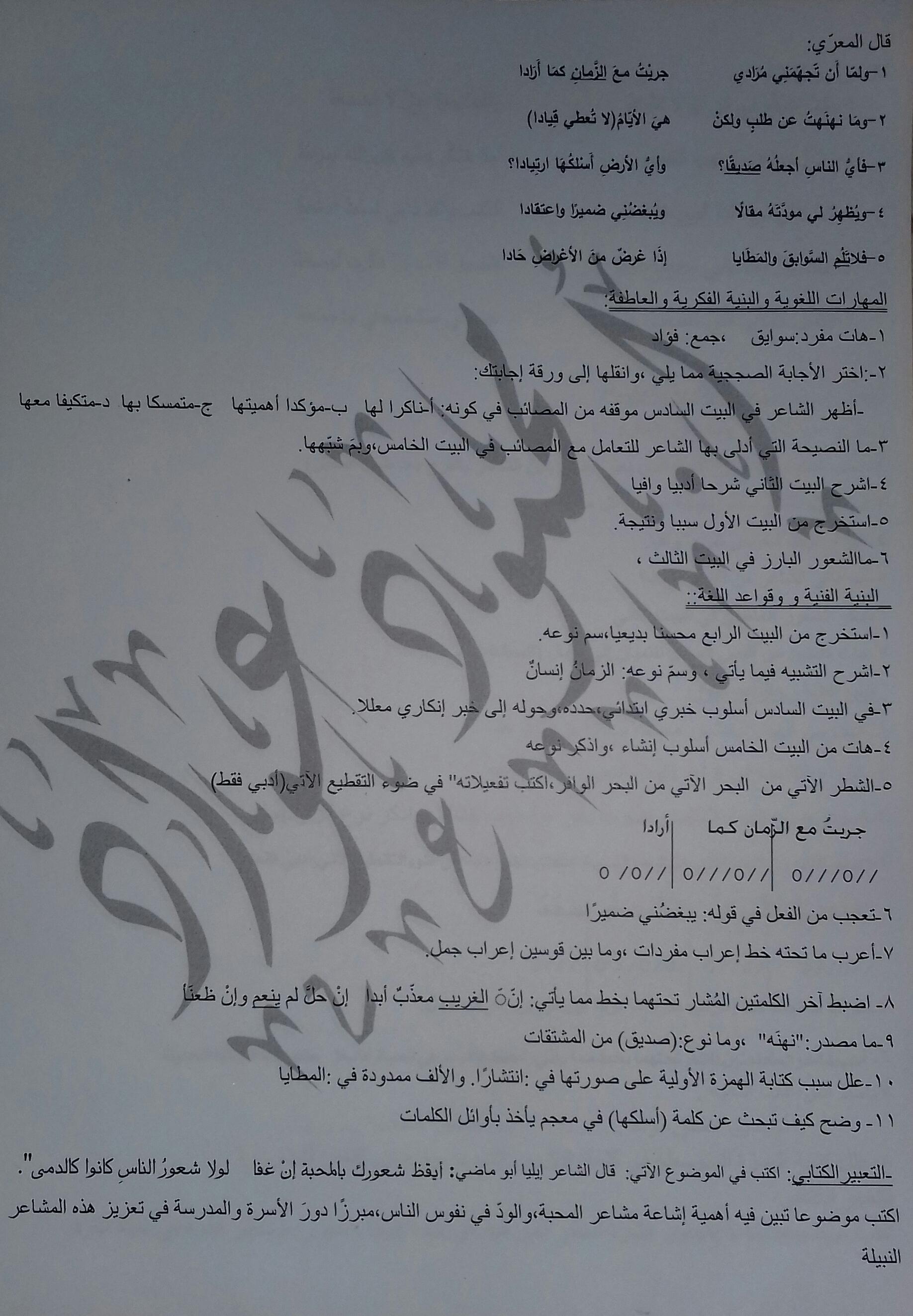 المتقدمين إلى امتحان السبر اللغة العربية للبكالوريا ادبي علمي do.php?img=50774