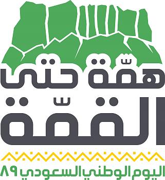 شعار اليوم الوطني 1441 هـ do.php?img=51245