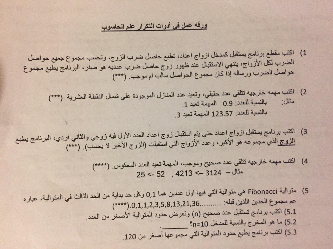 ورقة عمل في ادوات التكرار علم الحاسوب مناهج عرب 48 do.php?img=51536