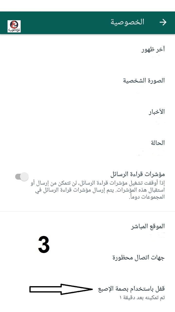 طريقة قفل تطبيق واتساب ببصمة الاصبع لهواتف نظام اندوريد do.php?img=51936