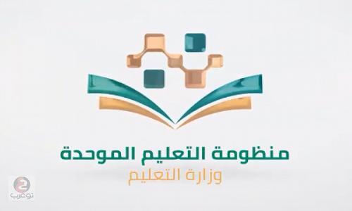 دليل الطالب في منظومة التعليم الموحدة 1441 هـ / 2020 م do.php?img=54056
