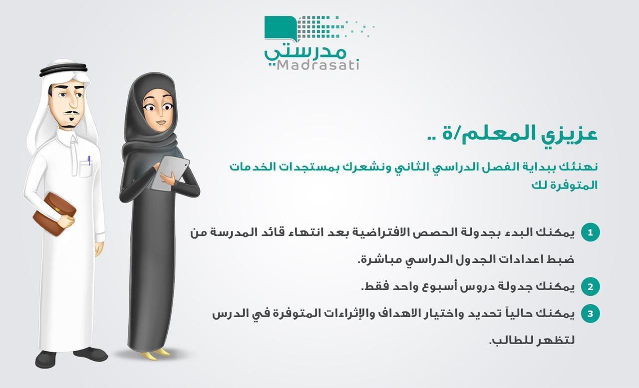 وزارة التعليم تحدث منصة مدرستي استعدادا للفصل الدراسي الثاني do.php?img=58020
