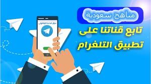 قناة تلغرام