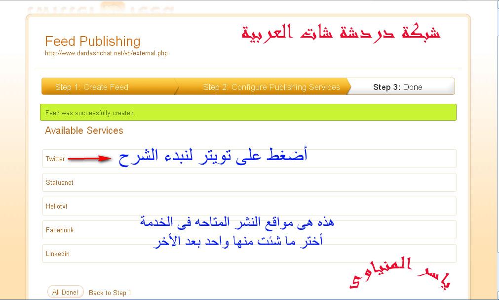 النشر الأتوماتيكي لمواضيع المنتدى في تويتر والفيس بوك 13290253952.jpg
