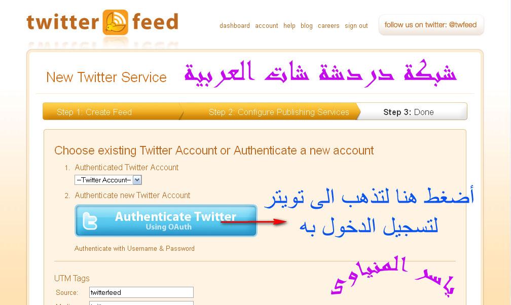 النشر الأتوماتيكي لمواضيع المنتدى في تويتر والفيس بوك 13290253953.jpg