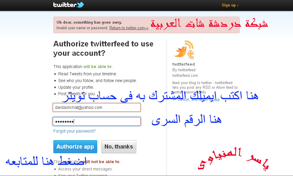 النشر الأتوماتيكي لمواضيع المنتدى في تويتر والفيس بوك 13290261111.jpg