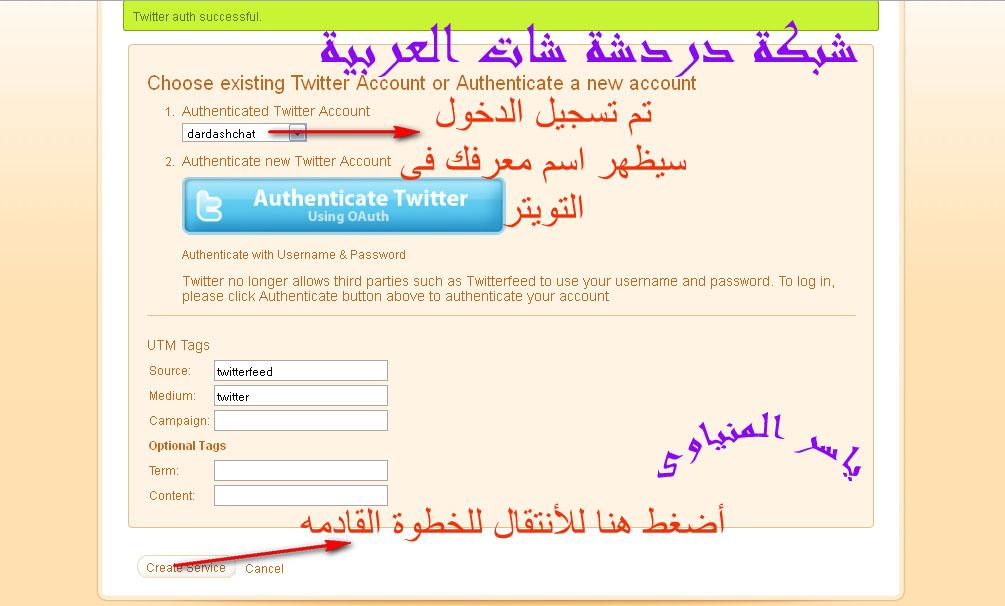 النشر الأتوماتيكي لمواضيع المنتدى في تويتر والفيس بوك 13290261112.jpg