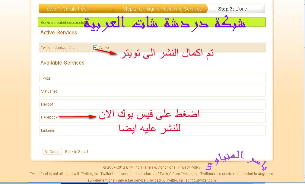 النشر الأتوماتيكي لمواضيع المنتدى في تويتر والفيس بوك 13290261123.jpg