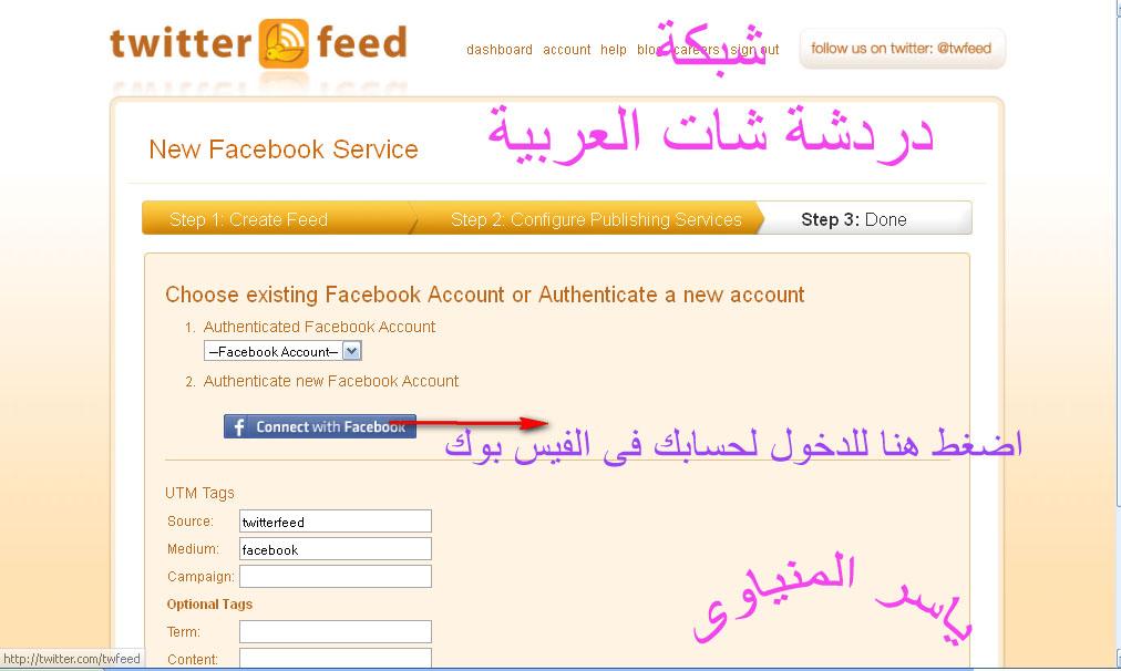 النشر الأتوماتيكي لمواضيع المنتدى في تويتر والفيس بوك 13290263901.jpg