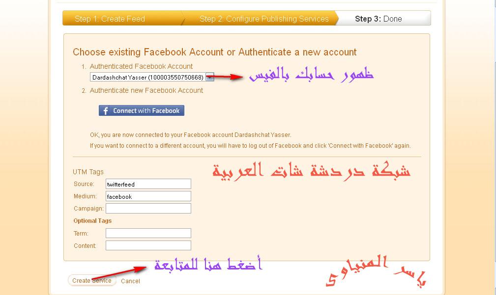 النشر الأتوماتيكي لمواضيع المنتدى في تويتر والفيس بوك 13290266321.jpg