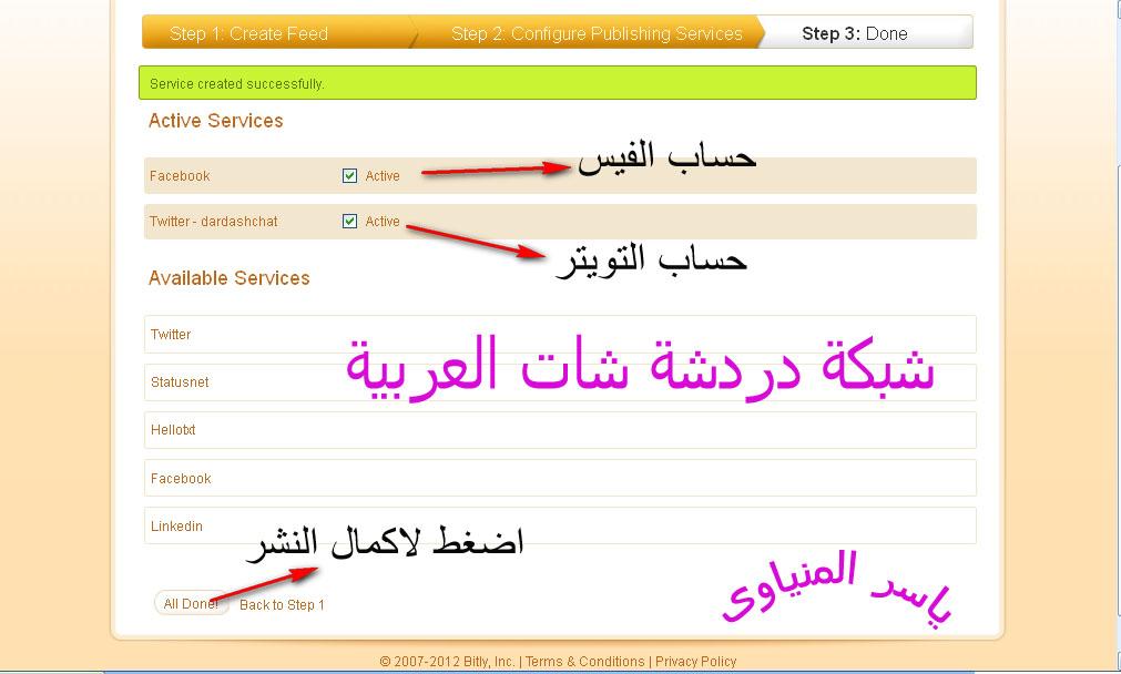 النشر الأتوماتيكي لمواضيع المنتدى في تويتر والفيس بوك 13290266322.jpg