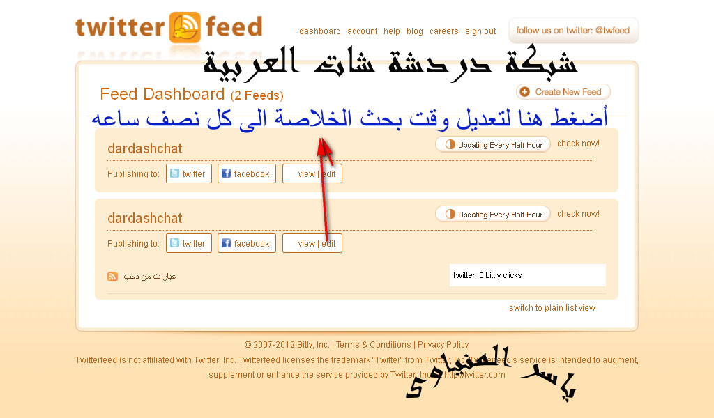 النشر الأتوماتيكي لمواضيع المنتدى في تويتر والفيس بوك 13290268121.jpg