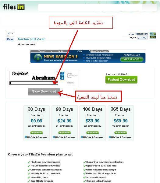 طريقة التحميل من موقع filesin 13303691083.jpg