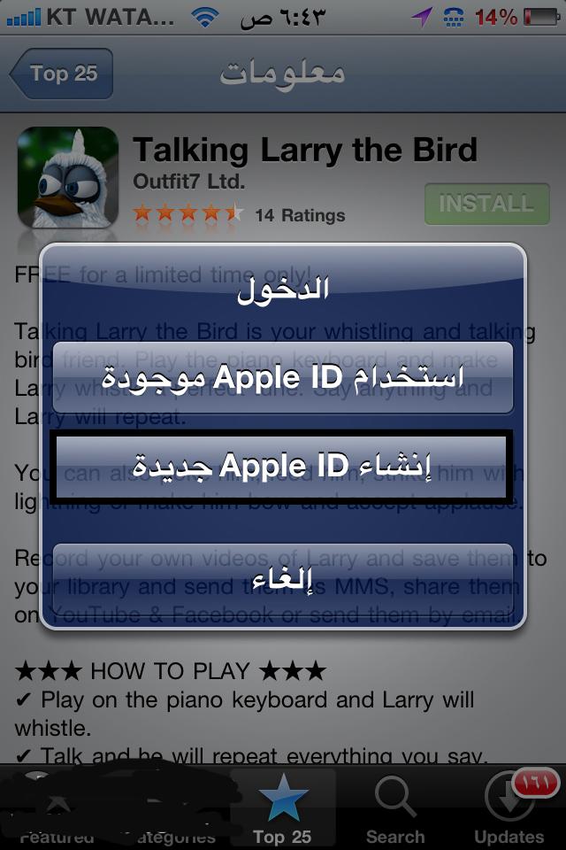 طريقة عمل حساب على ابل ستور Apple Store 13320218582.jpg