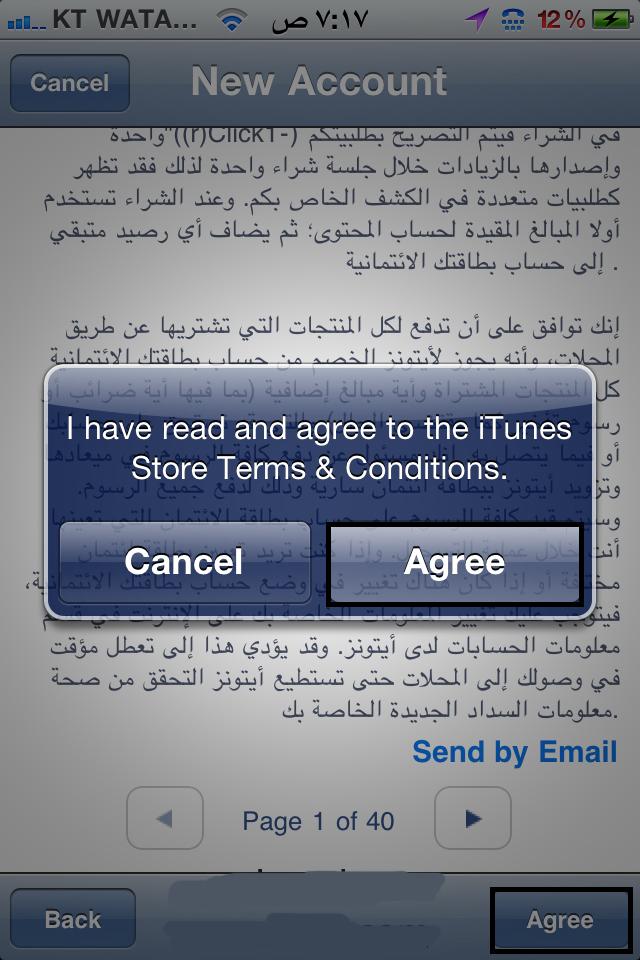 طريقة عمل حساب على ابل ستور Apple Store 13320220191.jpg