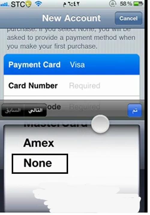 طريقة عمل حساب على ابل ستور Apple Store 13320222171.jpg