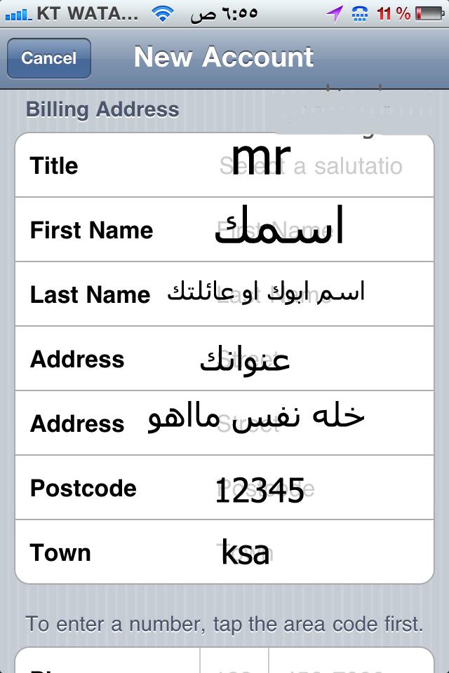 طريقة عمل حساب على ابل ستور Apple Store 13320222661.jpg