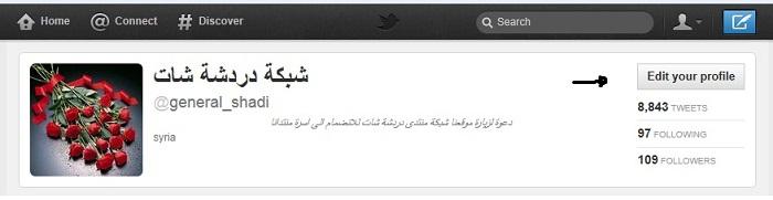 طريقة تغير اللغة في موقع توتير الى العربية 13320781901.jpg
