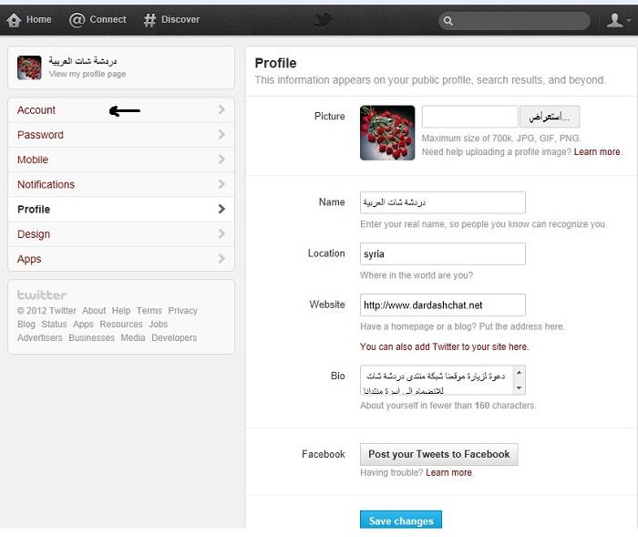 طريقة تغير اللغة في موقع توتير الى العربية 13320781902.jpg
