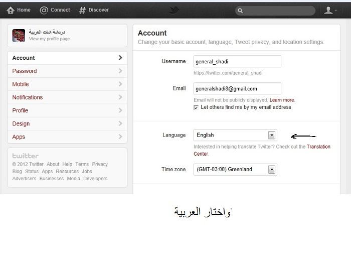 طريقة تغير اللغة في موقع توتير الى العربية 13320781903.jpg