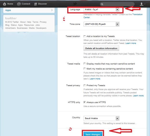 طريقة تغير اللغة في موقع توتير الى العربية 13320783821.png
