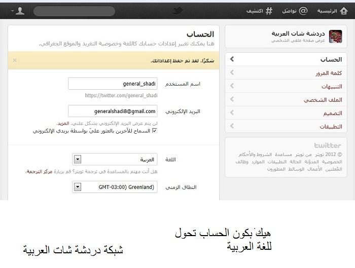 طريقة تغير اللغة في موقع توتير الى العربية 13320783823.jpg