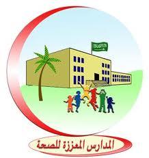 شعار المدراس المعززة للصحة 13322798001.jpg