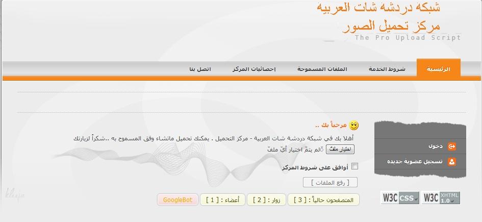 طريقة رفع الملفات على مركز التحميل الخاص بموقع شبكة دردشة شات العربية 13325772351.jpg