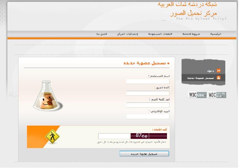 طريقة رفع الملفات على مركز التحميل الخاص بموقع شبكة دردشة شات العربية 13328821091.jpg
