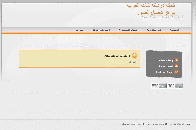 طريقة رفع الملفات على مركز التحميل الخاص بموقع شبكة دردشة شات العربية 13328826511.jpg